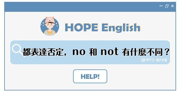 【文法小學堂】除了 no 以外,還可以怎麼表達『不要』?