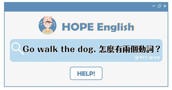 【文法小學堂】Go walk the dog. 這句話怎麼有兩個動詞?