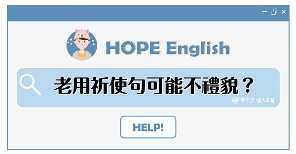 【文法小學堂】老用祈使句可能不禮貌?