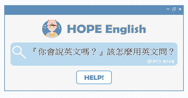 【文法小學堂】『你會說英文嗎?』該怎麼用英文問?