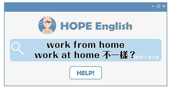 【文法小學堂】work from home、work at home 不一樣?