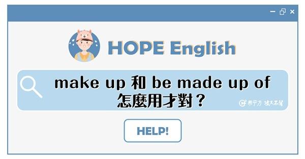 【文法小學堂】make up 和 be made up of 怎麼用才對?