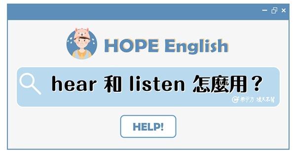 【文法小學堂】hear 和 listen 怎麼用?