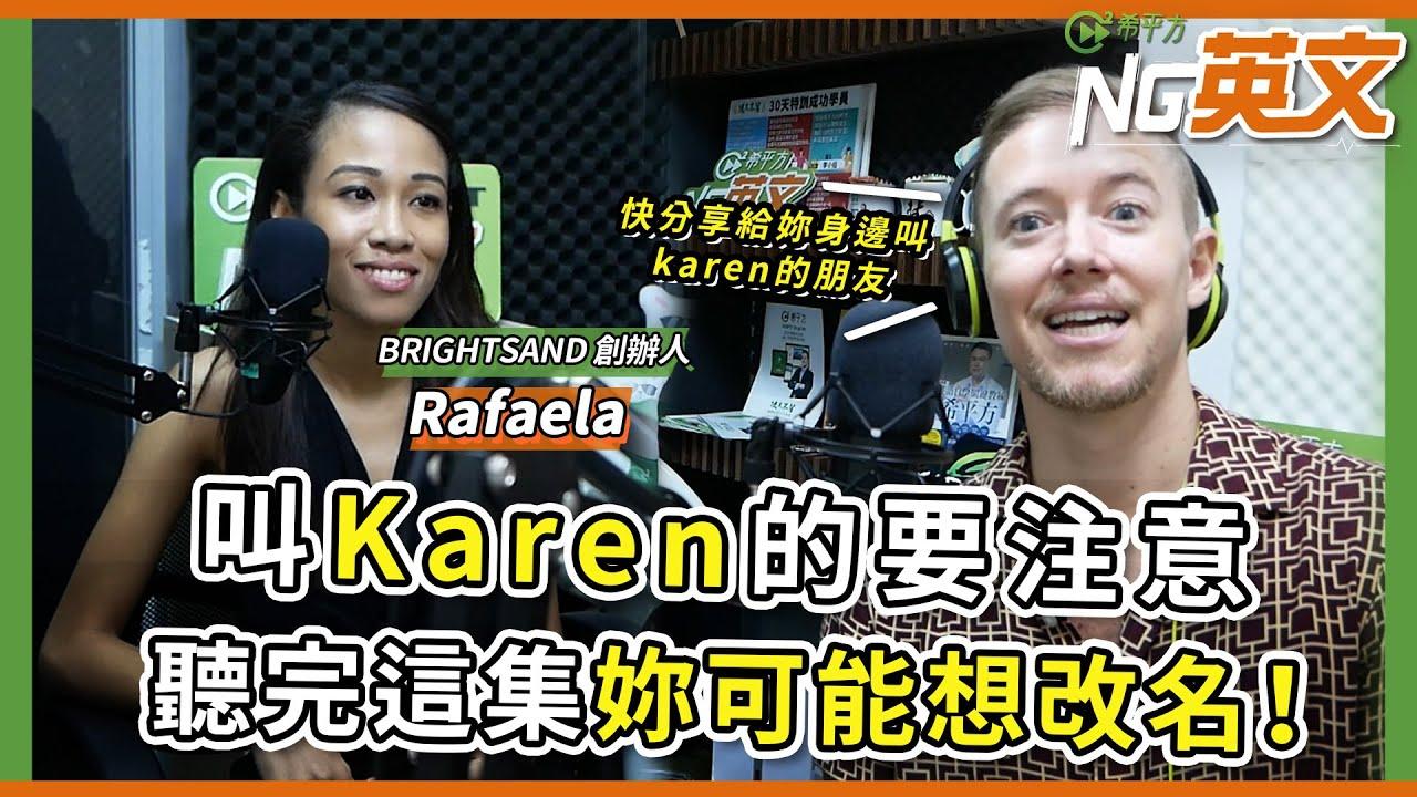 BRIGHTSAND 創辦人 Rafaela:叫 Karen 的要注意!聽完這集你可能想改名!