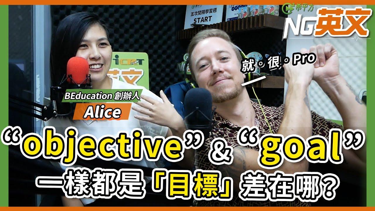 BEducation 創辦人 Alice:objective & goal 一樣都是『目標』,差別在哪裡?