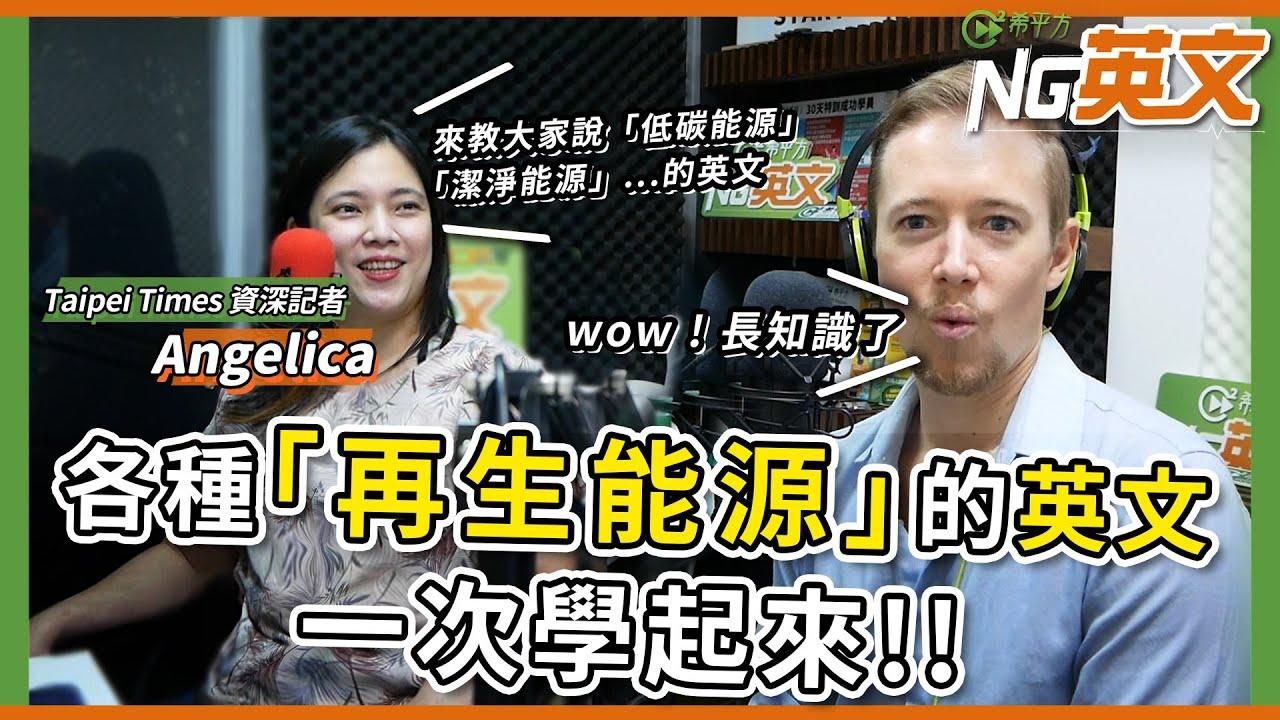 Taipei Times 資深記者 Angelica:各種再生能源」的英文一次學起來!