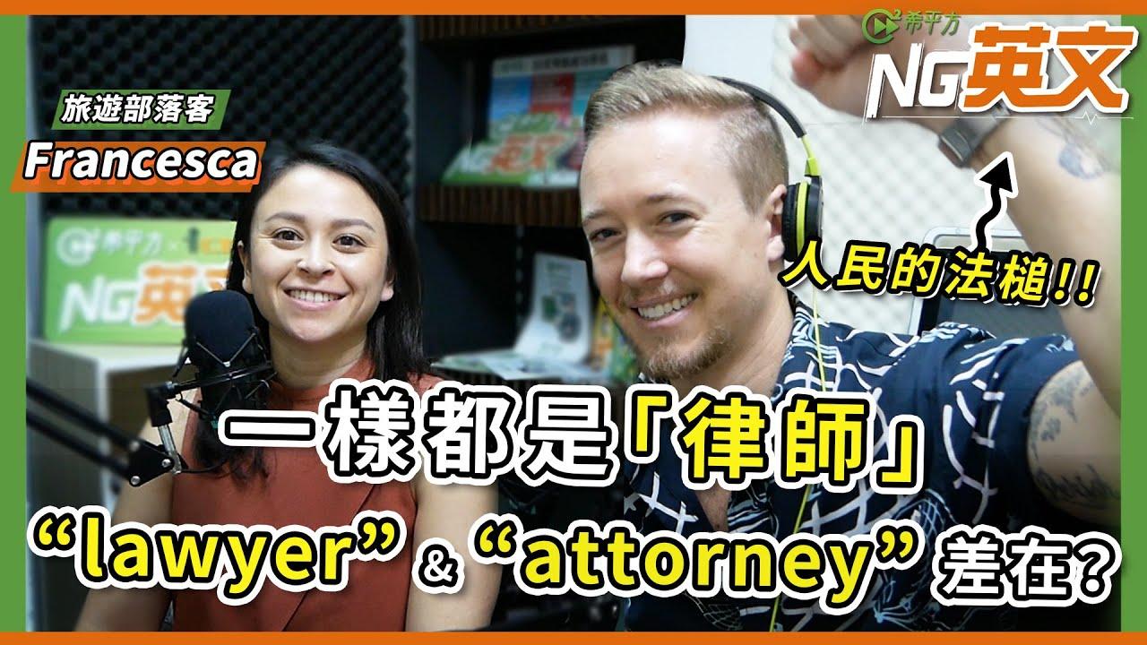 """旅遊部落客 Francesca:一樣都是『律師』,""""lawyer"""" 和 """"attorney"""" 差在哪?"""