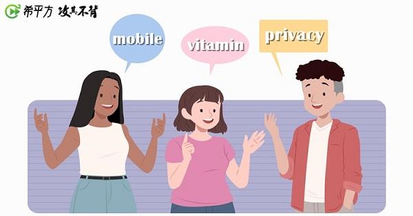 【老師救救我】mobile、vitamin、privacy 這些字到底怎麼唸才對?