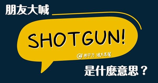 【那些課本沒教的英文】Shotgun! 是什麼意思?